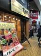 花門亭@姫路駅前 お好み焼 居酒屋