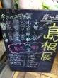 アンテナショップ的な島根のお店、島根展さん。