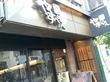 お友達おすすめのラーメン屋さん!つけ麺屋 やすべえ赤坂店