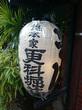 総本家更科堀井 本店/麻布十番で超有名な老舗蕎麦屋はそばも天ぷらもおいしい♪