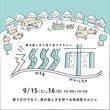 9/15(土)16(日)柏の葉T-SITEで参加型マルシェ 巡市-meg marche-