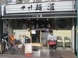 らーめん 道の塩 ~『つけ麺 道』が二毛作営業する店で毎週火曜日限定で提供される濃厚な「煮干しらーめん」&「ハーフ和え玉」~