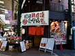メニューは唐揚げ1択!これぞTHE唐揚げの聖地!川崎鶏唐揚定食店