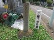 岩瀬忠震(雑司ケ谷霊園②)