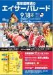 浅草国際通りエイサーパレード【平成28年9月18日(日)】