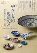 「やきもの勉強会-大皿と小皿-」展 南青山 根津美術館