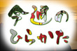 まつり!祭!MATSURI!!週末はいろんなタイプの祭がいっぱい【今週のひらかた】