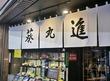 【天ぷら】浅草の老舗で、元気の出る夏の会席料理【葵丸進:浅草】