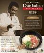 9月29日(土)『かっぱ寿司 行列ができる有名ラーメン店監修の「黄金塩らぁ麺」が登場』