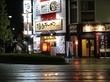 確かめたかった富山ブラックの味 大喜 駅前店