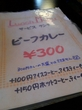 東中野の300円カレー
