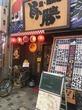 鳥勝@姫路駅前 おみぞ筋 焼鳥 居酒屋