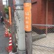 汁なし日記 その34 東京都中野区「担々麺 ほおずき」
