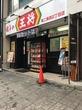 『餃子の王将 南二条西2丁目店』で10月限定の野菜たっぷりもつ煮込み豚骨ラーメン。