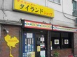 【タイ料理】トマトソースに極太麺、センヤイエンタフォー【タイランドショップ:錦糸町】