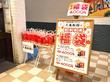 食品系の福袋がおすすめな理由!丸亀製麺・家族亭の福袋はお値段以上でお買い得(中身ネタバレ・感想・レビュー)
