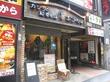 新宿西口 カレーと紅茶の店 ボンベイ