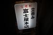 富士屋本店 渋谷