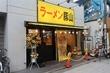 新店・二郎インスパイヤ「豚山 中野店」