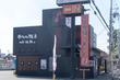国道170号線ぞい寝屋川に「浅草食堂」って洋食店ができるみたい。『牛たん焼き 仙台辺見』のところ。4月初旬オープン