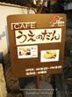 Cafeうえのだん 栗パフェ勝山ほうじ茶セット 13