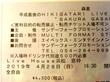 平成最後のライブチケット入手。浜松窓枠4月28日