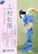 「上村松園 ―美人画の精華―」 山種美術館