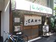 神田須田町 とんかつ万平