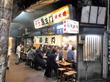 【昭和22年創業の老舗ガード下★酒場】羅生門(新橋)