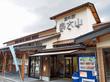 道の駅奥大山 レストラン La Spoon/猪鍋&大山おこわの昼食と地元食材の購入!