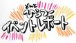 屋台がズラリ250m!津田にある春日神社の秋まつりのようす。明日10/19も開催【ひらつーレポ】