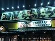麺屋 幡 弘前店 その52(弘前市)