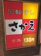 回転すし さかえ 阪急東通り店 安定感がある回転寿司屋さんでランチです。