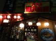 源八船頭 小岩高架下店 (げんぱちせんどう)  八丈島料理