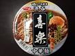 サッポロ一番 渋谷 喜楽 中華麺