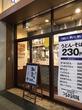 つるまる饂飩@姫路 ピオレ姫路ごちそう館 うどん