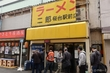「ラーメン二郎 桜台駅前店」で 平成ラスト二郎