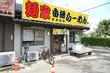 小見川の実力店が放つ王道冷やし中華 麺家 香湯らーめん@小見川 千葉ラーメン