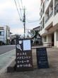 STRING STAND eito(ストリングスタンド イイト) / 竹ノ塚