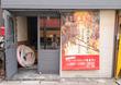 香里園に土佐料理のお店つくってる。11月上旬オープン