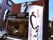 鰻々亭 駒岡店/トレッサ横浜近くにある うなぎ専門店で、ふわふわ&肉厚な国産うなぎをリーズナブルに!!!
