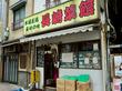 並盛りで既に大盛りすぎ!野菜テンコ盛りチャンポンが絶妙!長崎菜館(八丁堀)