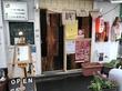 カレー屋 「般゜若(ぱんにゃ)(大阪福島店)」