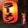 サッポロラーメン ほんば 大阪・西田辺 懐かしく思う味噌ラーメンをいただきます。