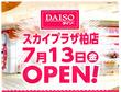 ダイソースカイプラザ柏店が浅野書店さんの後にオープンしました☆