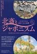 「北斎とジャポニスム HOKUSAIが西洋に与えた衝撃」展 国立西洋美術館