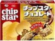 12月29日(金)『【チップスターがチョコに♪】不二家×ヤマザキ限定発売!』
