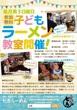 七志らーめん中山店で参加無料の「子どもラーメン教室」に挑戦!