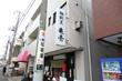 創作らーめんが魅力のお店 麺割烹 亀壱@みのり台 千葉ラーメン