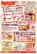 千葉とみい豊四季店3/17(土)オープン!